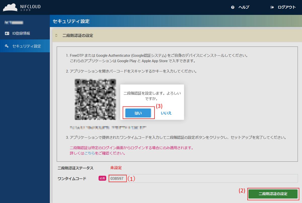 f:id:sameshima_fjct:20200317174906p:plain