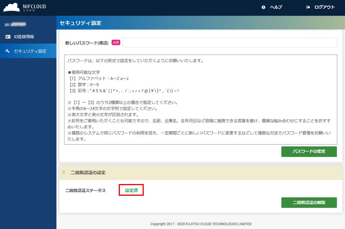 f:id:sameshima_fjct:20200317180035p:plain