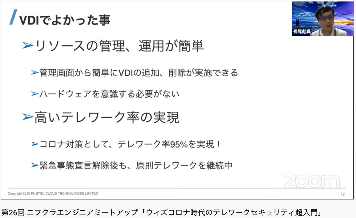 f:id:sameshima_fjct:20200710162615p:plain