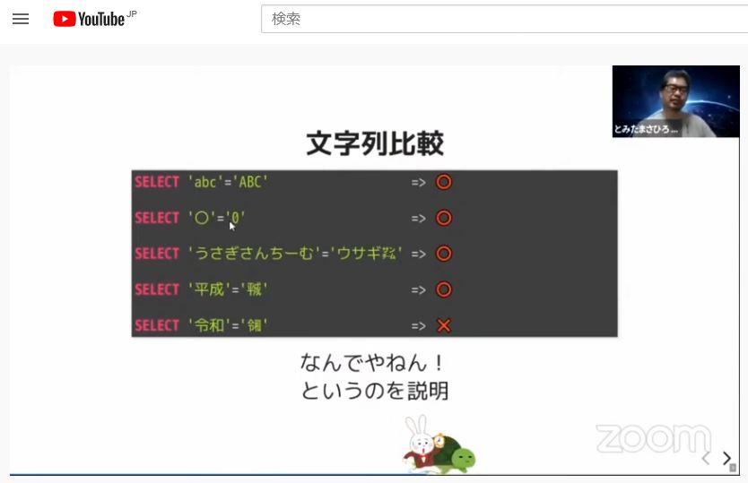 f:id:sameshima_fjct:20200819192210j:plain