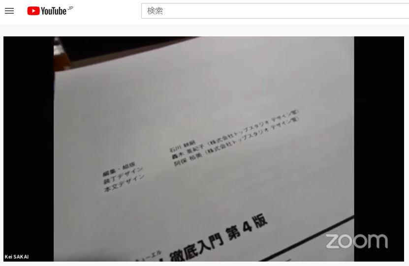 f:id:sameshima_fjct:20200819201559j:plain