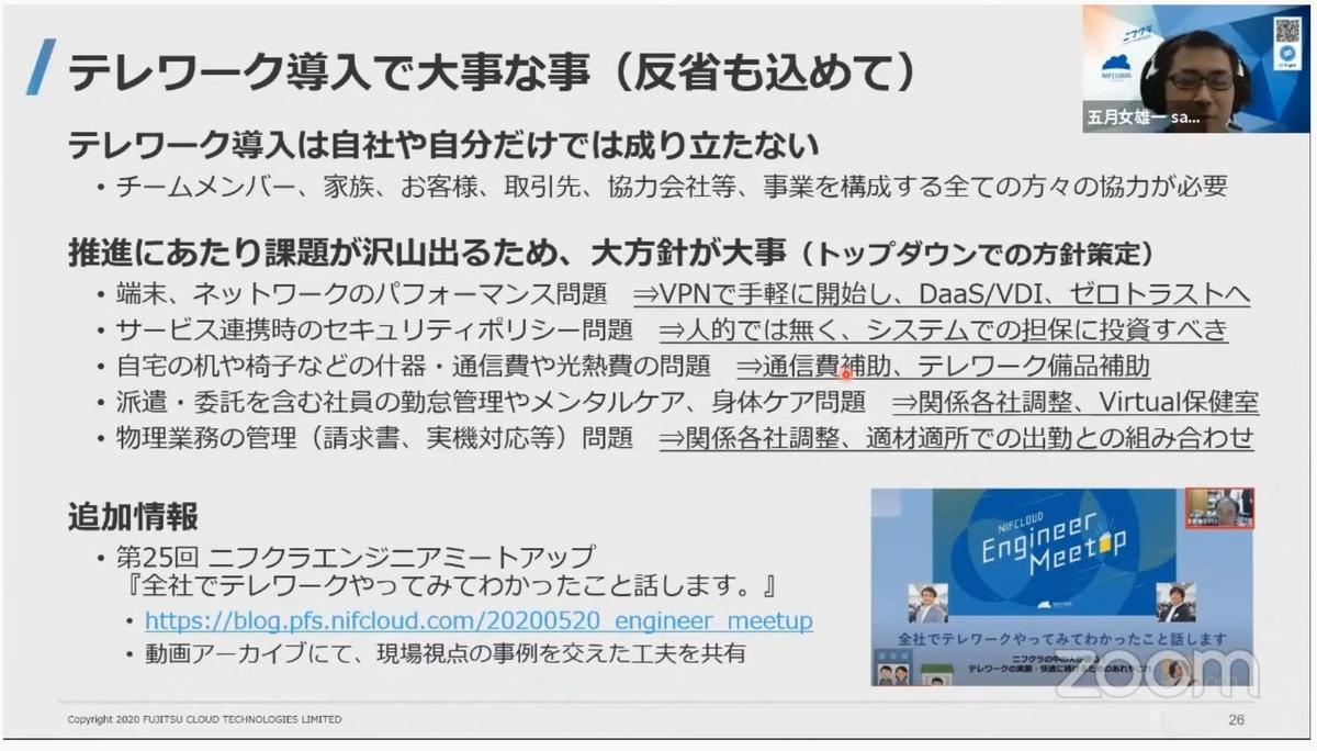f:id:sameshima_fjct:20200918163750j:plain