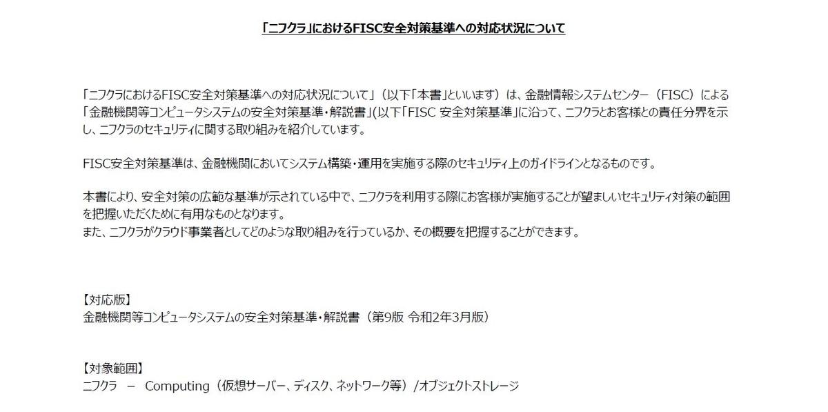 f:id:sameshima_fjct:20201102174046j:plain