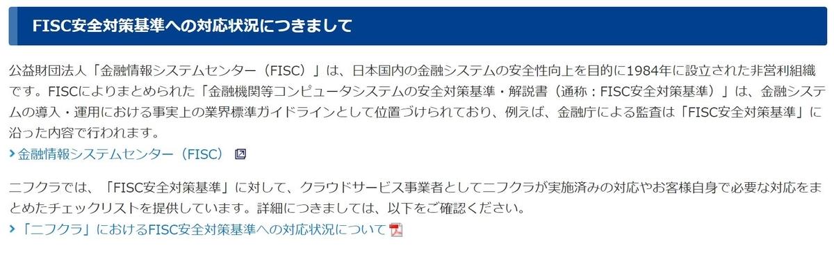 f:id:sameshima_fjct:20201102175458j:plain