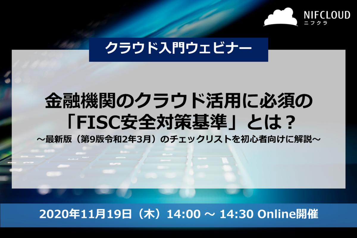 f:id:sameshima_fjct:20201106153939p:plain