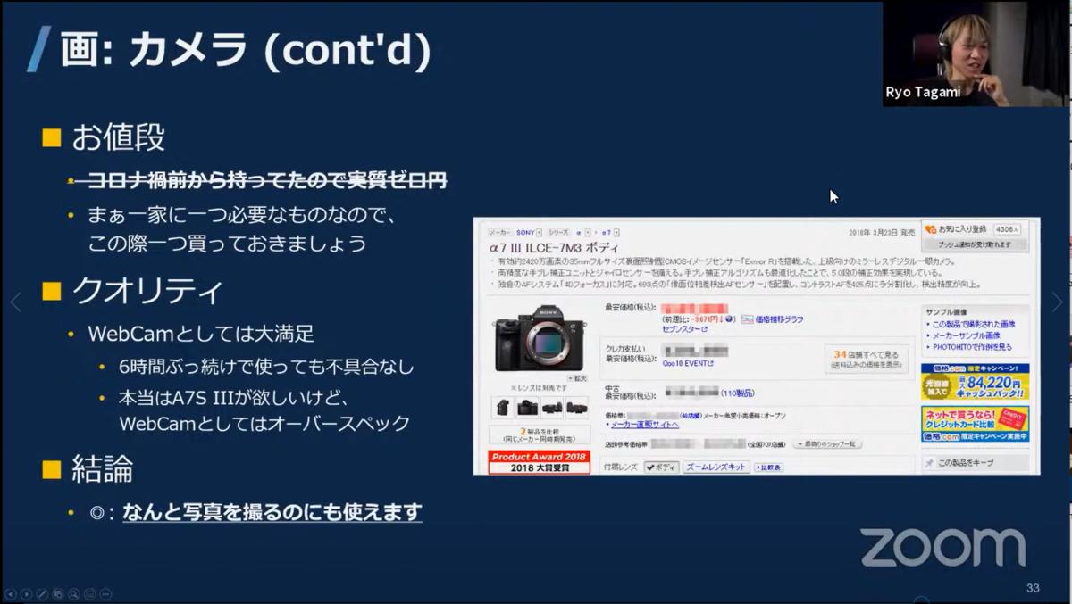 f:id:sameshima_fjct:20201202155151p:plain