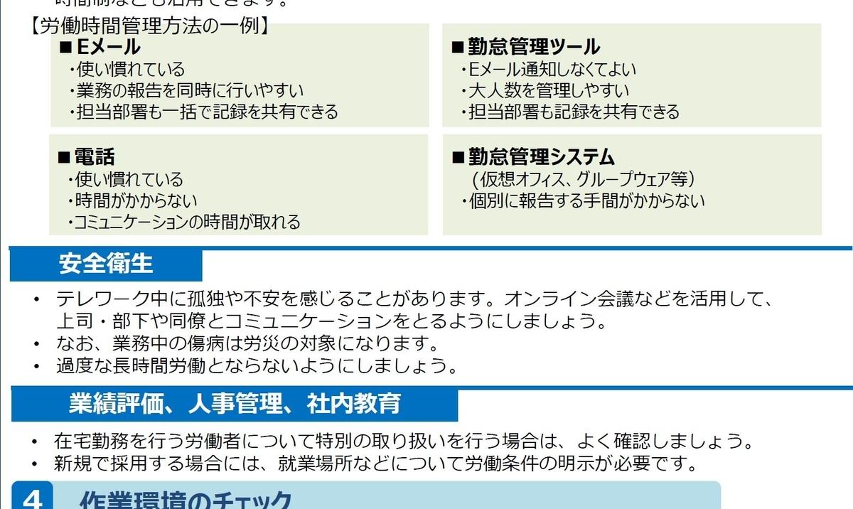 f:id:sameshima_fjct:20210115142637j:plain