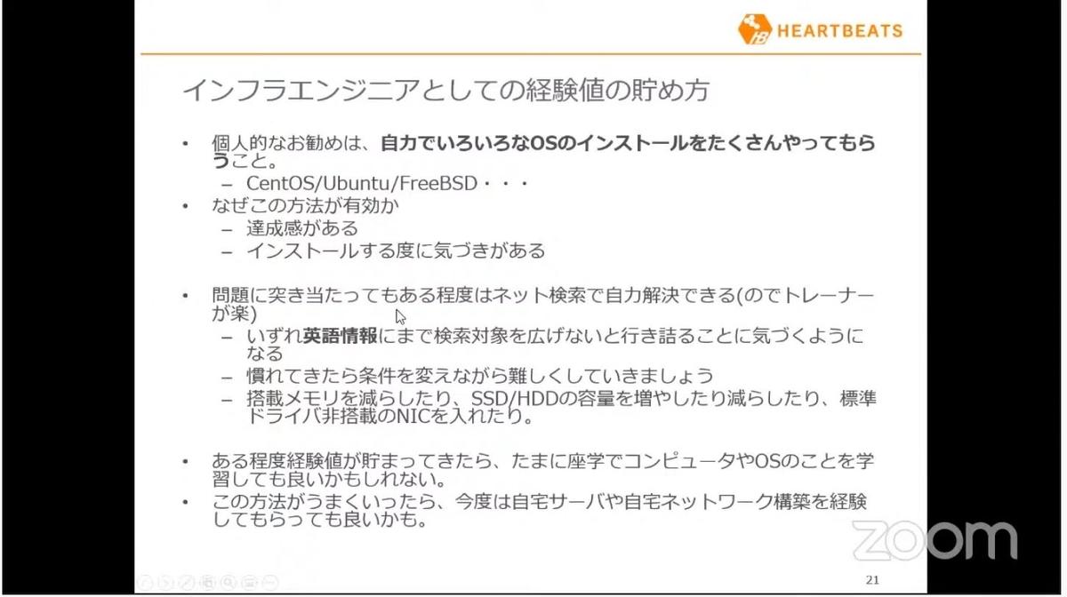 f:id:sameshima_fjct:20210301181012j:plain