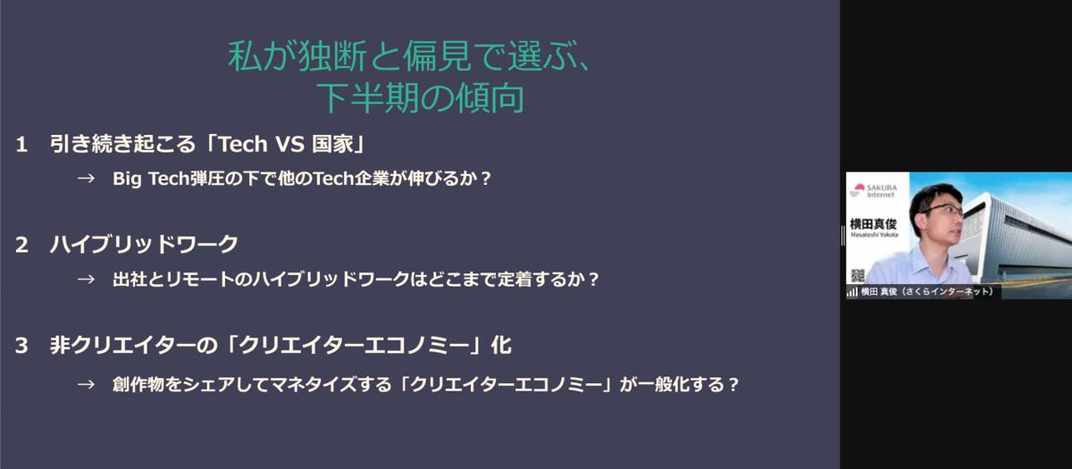f:id:sameshima_fjct:20210902180425p:plain