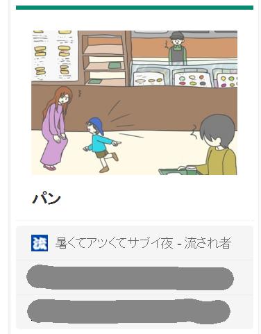 f:id:samidare_satsuki:20160828023325p:plain