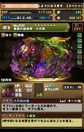 f:id:samidare_satsuki:20160927013224j:plain