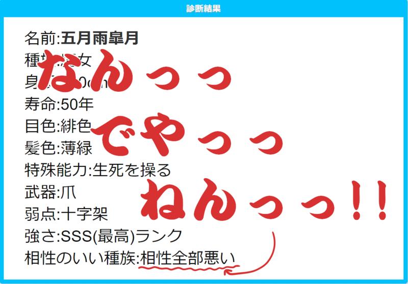 f:id:samidare_satsuki:20161001222417p:plain