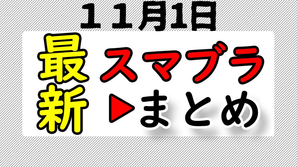 f:id:sammyo:20181102001403p:plain