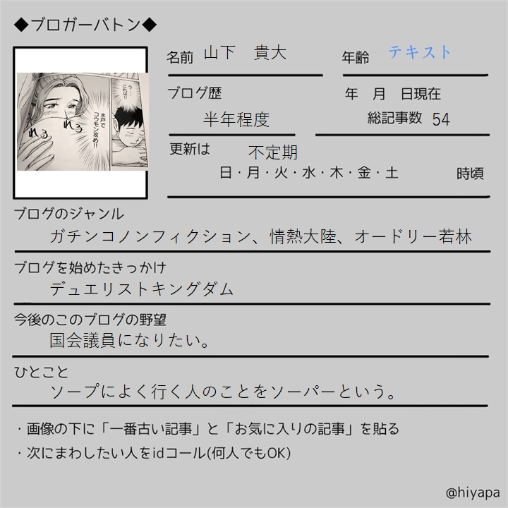 f:id:samurai0322:20201029223329p:plain