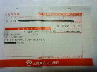 f:id:samuraiRed:20081227001800j:image