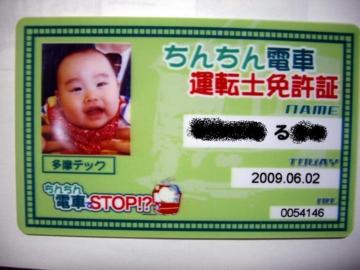 f:id:samuraiRed:20090602172905j:image
