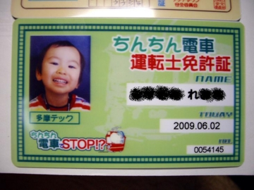f:id:samuraiRed:20090602172923j:image