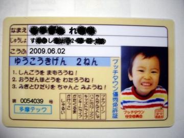 f:id:samuraiRed:20090602172938j:image