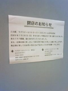 f:id:samuraiRed:20090807144200j:image