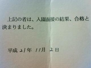 f:id:samuraiRed:20091103121200j:image