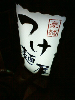 f:id:samuraiRed:20101013170719j:image