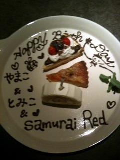 f:id:samuraiRed:20110220074450j:image