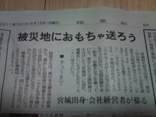 f:id:samuraiRed:20110419233538j:image