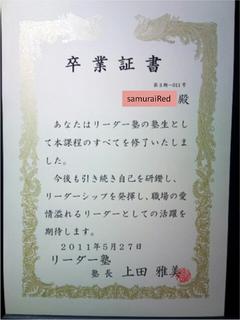 f:id:samuraiRed:20110528015121p:image