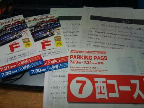 SUGOのプレミアムスイートチケットが届いた!夏休みは近い!! #supergt