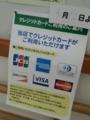 [twitter] 明日からコープ東京でカードが使える!!