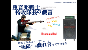f:id:samuraiRed:20150919151737p:image