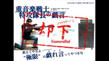f:id:samuraiRed:20150919151738p:image