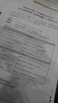 f:id:samuraiRed:20170718125548j:image