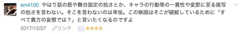 f:id:samurai_kung_fu:20171228171903j:plain