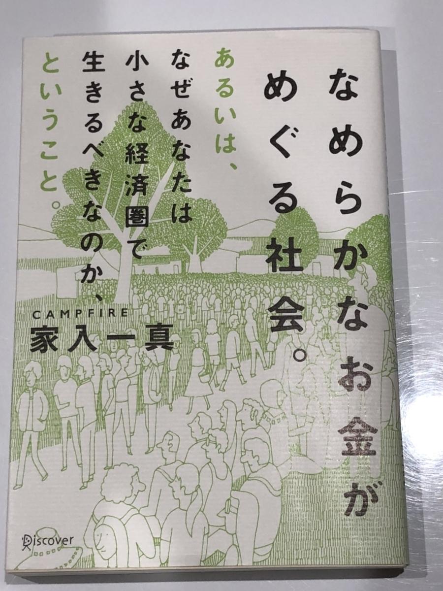 f:id:samuraiginsan:20200403050438j:plain