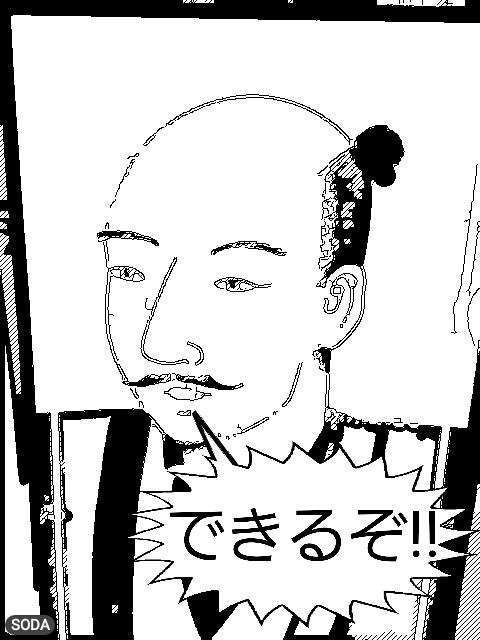 f:id:samuraikid520:20161230200134j:plain