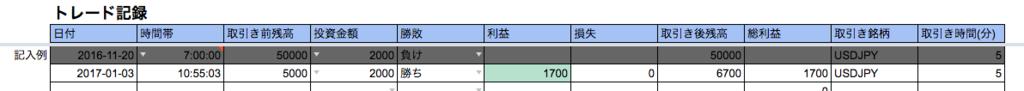 f:id:samuraikid520:20170103115706p:plain