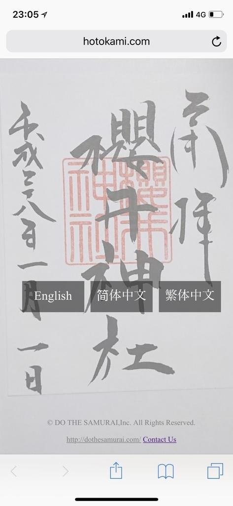 f:id:samurairyo:20180829230859j:plain
