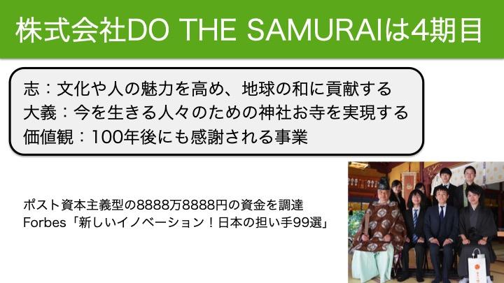 f:id:samurairyo:20190430122544j:plain