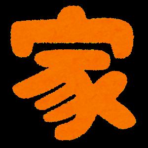 f:id:samuraisisi:20200116111955p:plain