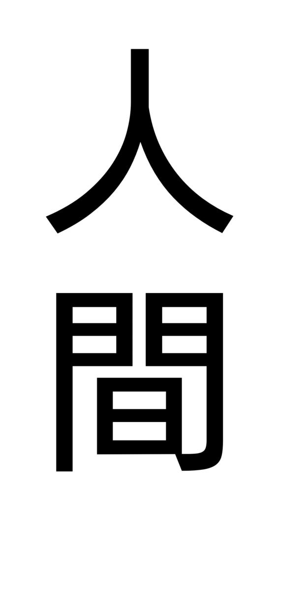 f:id:samuraisisi:20200507165626p:plain