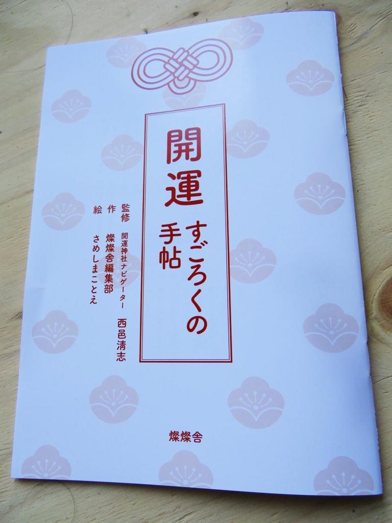 f:id:san-san-sha:20161217002801j:plain