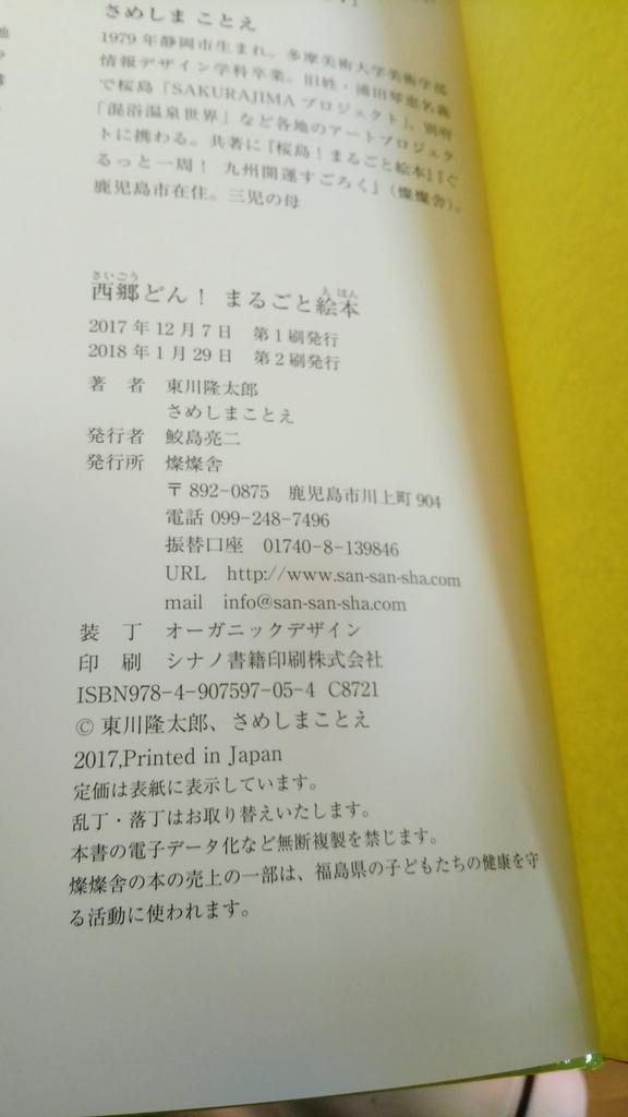f:id:san-san-sha:20181231121205j:plain