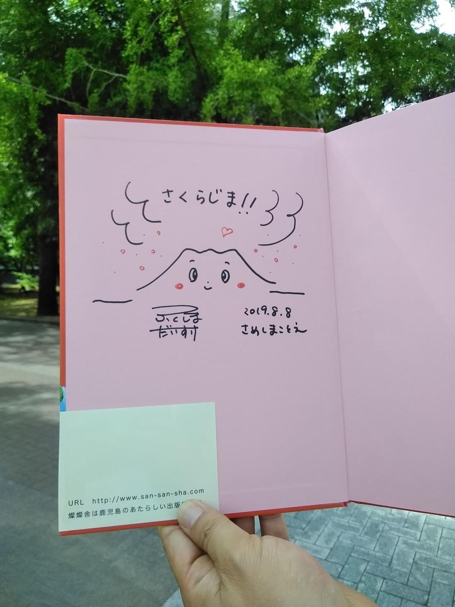 f:id:san-san-sha:20190811022136j:plain
