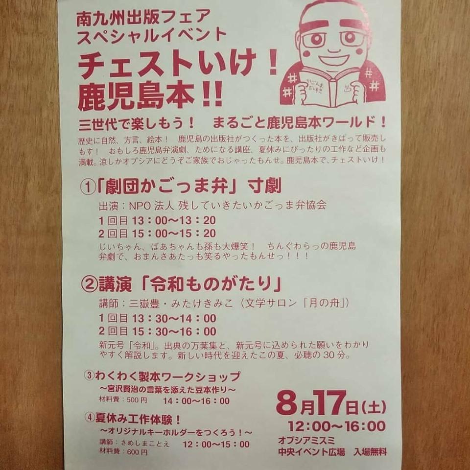 f:id:san-san-sha:20190816154420j:plain