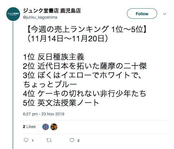 f:id:san-san-sha:20191126213606p:plain