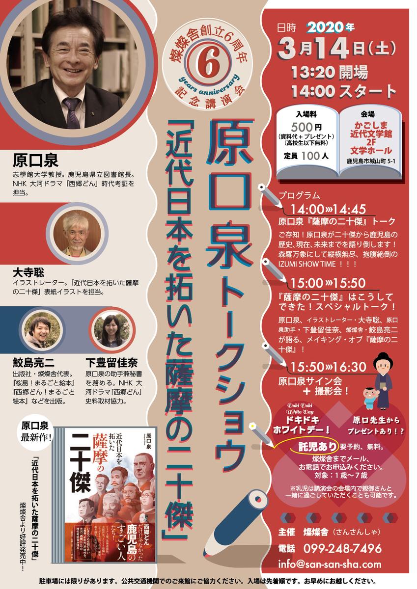 f:id:san-san-sha:20200208222629j:plain
