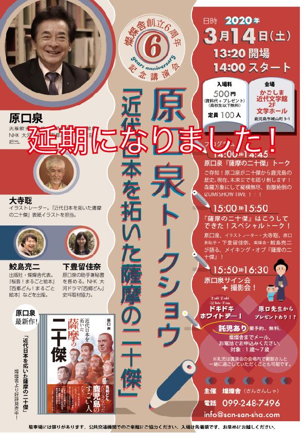 f:id:san-san-sha:20200302120342j:plain