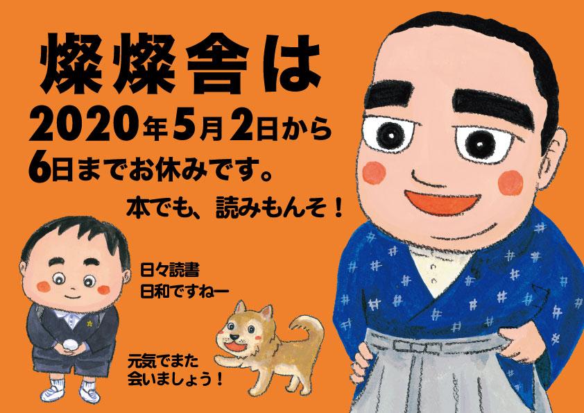 f:id:san-san-sha:20200501124317j:plain