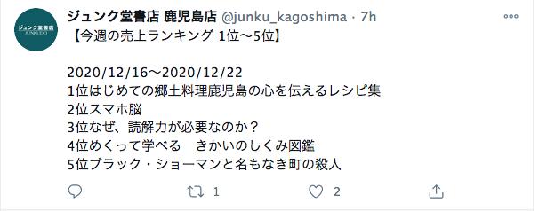 f:id:san-san-sha:20201227181159p:plain